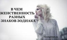 В ЧЕМ ЖЕНСТВЕННОСТЬ РАЗНЫХ ЗНАКОВ ЗОДИАКА — Просто СУПЕР!!! Sagittarius, Karma, Einstein, Zodiac Signs, Psychology, Hair Beauty, Funny Quotes, Motivation, Books