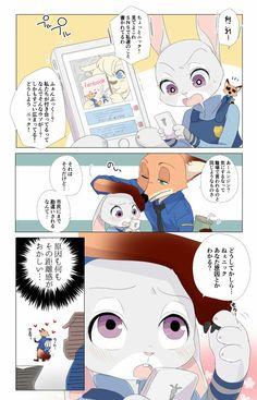 Zootopia Comic, Zootopia Art, Nick And Judy, Folk, Learn Languages, Family Guy, Fan Art, Japanese, Comics