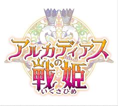 アルカディアスの戦姫 Game Font, Typography Logo, Logos, Inside Games, Gaming Banner, Game Logo Design, Japanese Logo, Event Logo, Logo Inspiration