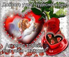~•♥Счастливости♥•~ Good Mood, Good Morning, Christmas Ornaments, Holiday Decor, Ua, English, Quotes, Bom Dia, Xmas Ornaments