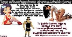 Funny Greek, Modern Pools, Kai, Jokes, Movie Posters, Fishing, News, Humor, Husky Jokes