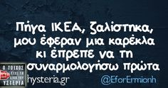 . Funny Greek Quotes, Sarcastic Quotes, Funny Quotes, Funny Statuses, Stupid Funny Memes, True Words, Just For Laughs, Happy Quotes, Funny Images