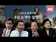 [신년 특집 토론] 2015 한국사회 4인 논객이 말한다 (전원책, 이혜훈, 노회찬, 유시민)