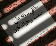 Soltana's اسلام Islam ❤️ images from the web Beautiful Arabic Words, Arabic Love Quotes, Islamic Inspirational Quotes, Allah Quotes, Muslim Quotes, Quran Quotes, Some Quotes, Words Quotes, Quotes For Book Lovers