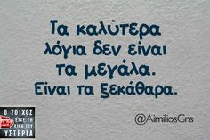 funny greek quotes and status Funny Greek Quotes, Greek Memes, Funny Picture Quotes, Sarcastic Quotes, Jokes Quotes, Photo Quotes, Humorous Quotes, Funny Pictures, Funny Facts
