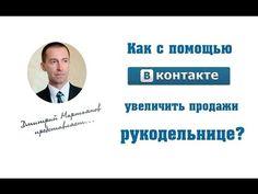 Как с помощью Вконтакте увеличить продажи рукодельнице?
