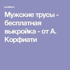 Мужские трусы - бесплатная выкройка - от А. Корфиати