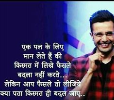 Hindiarticle: World's best motivation (यह कहानी आपकी जिंदगी बदल देगी) Motivational Quotes For Workplace, Workplace Quotes, Motivational Quotes Wallpaper, Inspirational Quotes In Hindi, Motivational Picture Quotes, Quotes Positive, Hindi Quotes, Inspiring Quotes, Desi Quotes