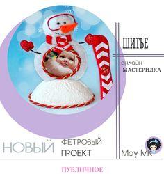 Снеговик из фетра — оригинальная фото рамка своими руками Snowman made of felt - the original photo frame DIY