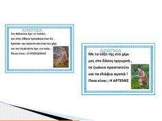 Καινοτόμο πολιτιστικό πρόγραμμα μυθολογίας στο νηπιαγωγείο, Παρταλά Δέσποινα Greek Mythology
