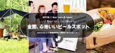 全国、心地いいビールスポット 47都道府県の一番搾り