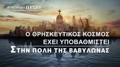 Χριστιανικές Ταινίες «Η πόλη θα πέσει» 1 Films Chrétiens, Movies, World Cities, Visual Effects, Itunes, Youtube, Place, Madrid, Gospel Music