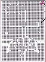 Crochet Downloads for the Home - Holy Book Picture Filet Crochet Pattern