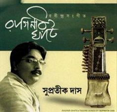 Supratik Das - Raginir Ghate - 2007 Year of Release:     2007 Cast:     Supratik Das Supratik Das is an Bengali singer, She is one of the best-known and most respected playback singers.  While Music  www.whilemusic.com