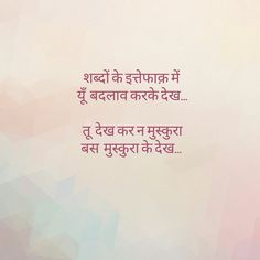 Wow, please tell me Zindagi Safar yoonhi Gujrjaaye t .- Wow, Kya baath hy janaab Zindagi Ka Safar yoonhi Gujrjaaye tho…… Wow, please tell me Zindagi Zindagi Safar yoonhi Gujrjaaye tho …… - Shyari Quotes, People Quotes, Life Quotes, Deep Words, True Words, Strong Quotes, Positive Quotes, Hindi Words, Mixed Feelings Quotes
