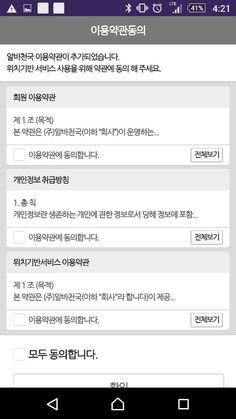 (부정)사용자를 귀찮게 하기, 앱을 실행하자마자 정보를 묻는 행위