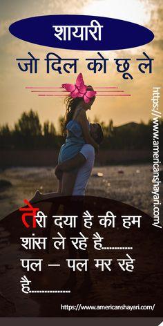 2 line romantic shayari in hindi Romantic Shayari In Hindi, Hindi Shayari Love, Romances, Girlfriends, Poetry, Movies, Movie Posters, Films, Romance