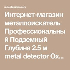 Интернет-магазин металлоискатель Профессиональный Подземный Глубина 2.5 м metal detector Охотник за сокровищами оборудования детектор металла металоискатель пинпоинтер водонепроницаемый   Aliexpress для мобильных