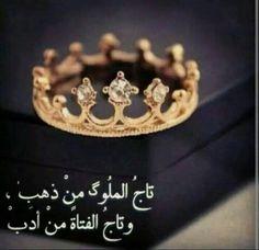 تاج الملوك من ذهب وتاج الفتاة من أدب