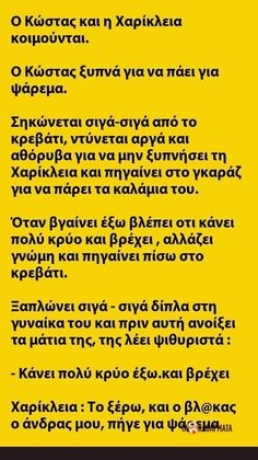 Greek Quotes, Funny Pins, Funny Photos, Minions, Laughter, Greece, Jokes, Lol, Humor
