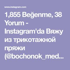 """1,855 Beğenme, 38 Yorum - Instagram'da Вяжу из трикотажной пряжи (@bochonok_meda): """"Удлиненные столбики с накидом - хорошая альтернатива привычным столбиками с 1 накидом."""""""