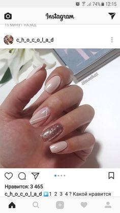 Jonah D Today Pin is part of Light Glitter nails Videos - Jona D Jonah D Gold Nails, Nude Nails, My Nails, Minimalist Nails, Stylish Nails, Trendy Nails, Natural Nail Designs, Formal Nails, Cute Acrylic Nails