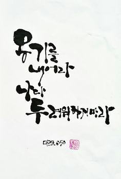 용기를 내어라 : 네이버 포스트 Typo, Cool Words, Diy And Crafts, Calligraphy, Writing, Lettering, Calligraphy Art, Being A Writer, Hand Drawn Typography