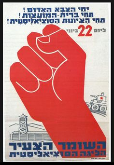 http://www.palestineposterproject.org/poster/long-live-the-red-army-long-live-the-ussr-long-live-socialist-zionism