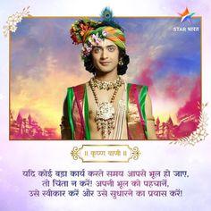 Krishna Quotes In Hindi, Radha Krishna Love Quotes, Radha Krishna Pictures, Radha Krishna Photo, Radhe Krishna, Krishna Photos, Lord Krishna, Hindi Quotes, Quotes For Girls Beauty