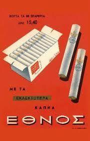 ΕΘΝΟΣ (Nation) cigarettes