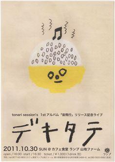 """tonari session's album """"宙飛行"""" illustration/ Miki Iwasato Japanese Graphic Design, Graphic Design Layouts, Layout Design, Music Illustration, Photo Illustration, Illustrations, Cooking Icon, Poster Ads, It Works"""