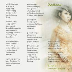 #கவிதை: ஆசைக்கனவு! http://tamilnanbargal.com/node/62694