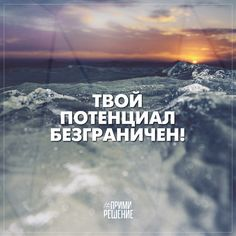 #decide #motivation #awesome #inspiration #image #life #примирешение