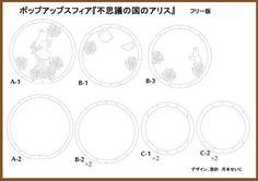 【型紙配布】 球体ポップアップカードの型紙を初配布します。 第一弾は『不思議の国のアリス』です。 作成難易度は高めですが美しい作品になりますよ(^^)/