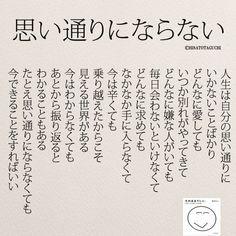 いいね!1,977件、コメント15件 ― @yumekanau2のInstagramアカウント: 「思い通りにならないのが人生。 . . . #思い通りにならない #恋愛 #20代#失恋 #言葉の力#日本語勉強 #女性#人間関係#人生 #30代#そのままでいい」