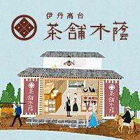 伊丹高台の日本茶専門店 茶舗木蔭