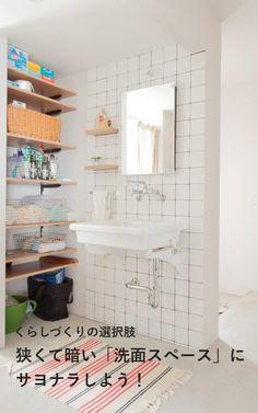 一般的には窓のない暗い場所になりがちな洗面スペース。せっかくリノベーションするなら、一度そこから自由になってご自身の暮らしに合ったスペースを考えてみませんか?#くらしづくりの選択肢 #ブログ #洗面 #洗面所 #脱衣室 #脱衣 #浴室 #手洗い #シンク #ボウル #マンション #リノベーション #EcoDeco Alcove, Bathtub, Bathroom, Standing Bath, Washroom, Bathtubs, Bath Tube, Full Bath, Bath