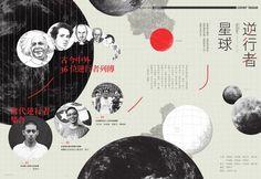 提案in 2015 Aug.「逆行者星球」 by 提案on the desk - issuu