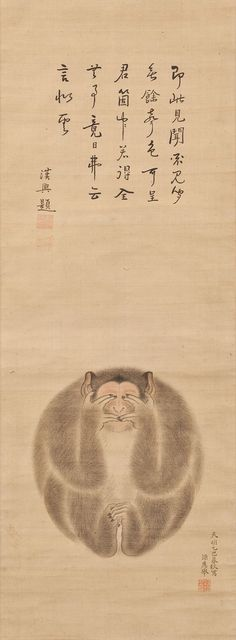 MARUYAMA Okyo (1733~1795), Japan