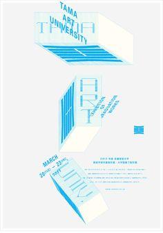 2011年度 多摩美術大学 美術学部卒業制作展 大学院修了制作展 TAU, Exhibition of Graduation Works 2011 by Chae Byung-rok 채병록