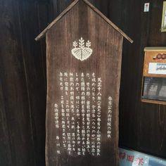Actually, I can't read this  Ohaoriya Numazu Shizuoka Perfecture  Photo by Noichi san #numazu #shizuoka #japan #natsu  #pupuru #yukata #wifirental