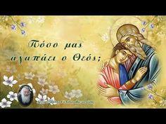 π. Ελπίδιος: Πόσο μας αγαπάει ο Θεός; - YouTube Holy Family, First Love, Mona Lisa, Faith, Artwork, Quotes, Icons, Youtube, Jesus Pictures