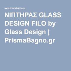 ΝΙΠΤΗΡΑΣ GLASS DESIGN FILO by Glass Design | PrismaBagno.gr
