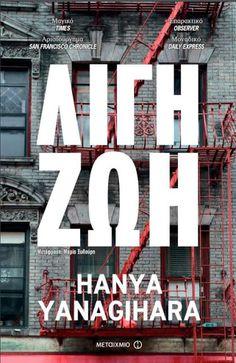 PROUST & KRAKEN: Λίγη Ζωή της Hanya Yanagihara