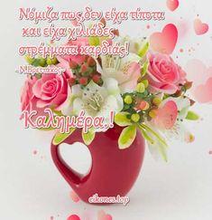 Καλημέρα φίλοι μου με όμορφες εικόνες!! Όμορφη μέρα να έχουμε!!! - eikones top Mugs, Tableware, Top, Spinning Top, Dinnerware, Cups, Tumbler, Dishes, Mug