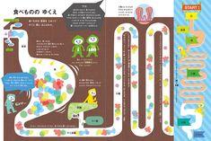 はじめての からだえほん Kids Activity Books, Book Activities, Board Game Design, Leaflet Design, Magazines For Kids, Book Design Layout, Creative Activities, Japanese Design, Illustrations And Posters
