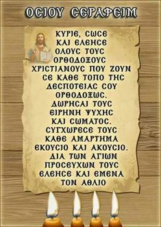 Orthodox Prayers, Orthodox Christianity, Wise Words, Faith, Quotes, Hue, Quotations, Word Of Wisdom, Loyalty