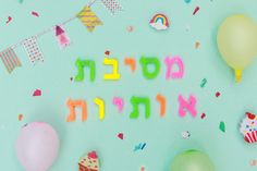 the perfect idea for soon to be first graders - a  letters party! רעיון מושלם לעולים לכיתה א': מסיבת אותיות! |  naamasimanim.co.il