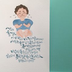 Korean calligraphy by byulsam