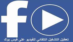 """تعطيل التشغيل التلقائي للفيديو على فيس بوك  تشغيلالفيديوبشكل تلقائي بمجردالمرور عليه عند تصفح الفايسبوك-Facebookهو مشكلة تؤرق كثيرا ذوي الانترنت المحدود و البطئ.نقدم في هذا الدرس طريقة إيقافالفيديومن التحميل التلقائيفيموقعفيس بوكو كيفيةتعطيلخاصيةالتشغيل التلقائي للفيديو .  1- تعطيل التشغيل التلقائي على نسخة سطح المكتب :  - نقوم بتسجيل الدخول غلى الفايسبوك ثم نقوم بالضغط السهم في الشريط العلوي ثم نختار"""" الإعدادات - Paramètres """" حسب الصورة .  - من القائمة الجانبية نقوم بإختيار """"مقاطع الفيديو…"""